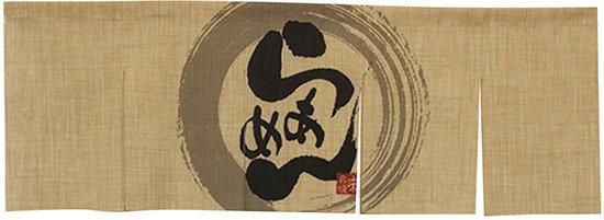 エステル麻のれん らぁめん 5巾 (販促POP/エステルのれん (麻風・屋内用)/5巾)