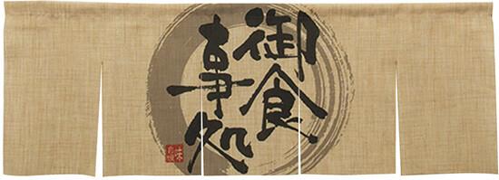エステル麻のれん 御食事処 5巾 (販促POP/エステルのれん (麻風・屋内用)/5巾)