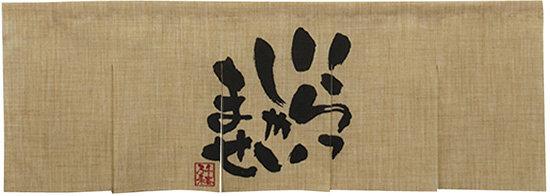 エステル麻のれん いらっしゃい 5巾 (販促POP/エステルのれん (麻風・屋内用)/5巾)