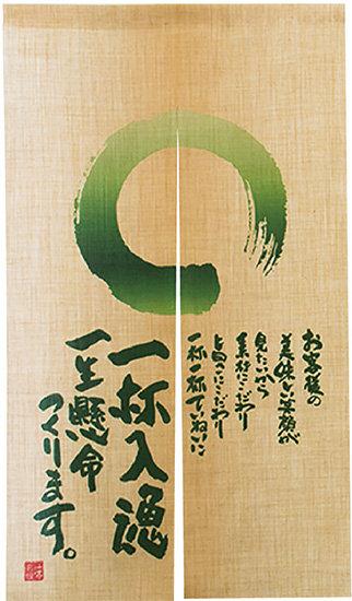 エステル麻のれん 一杯入魂 半間 (販促POP/エステルのれん (麻風・屋内用)/半間)