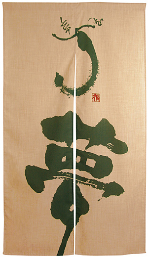 エステル麻のれん 夢 (きゅうり)(販促POP/エステルのれん (麻風・屋内用)/半間)
