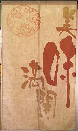 エステル麻のれん 美味満開 背景デザイン有(販促POP/エステルのれん (麻風・屋内用)/半間)