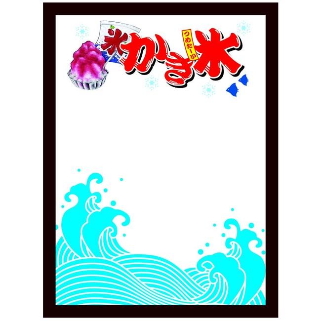 マジカルボード かき氷 サイズ:L (販促POP/メッセージボード)