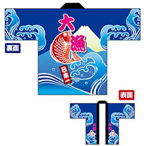 【送料無料♪】フルカラーハッピ 大漁日本一(イベント用品)