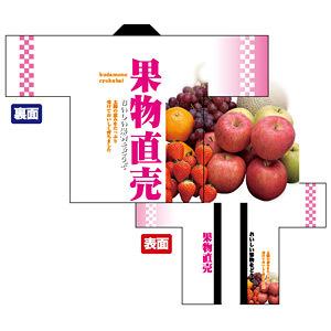 【送料無料♪】フルカラーハッピ 果物直売(イベント用品)