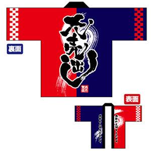 【送料無料♪】フルカラーハッピ 大売出し(イベント用品)