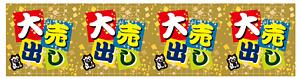 ロール幕 大売出し H600×W10200mm(販促POP/店内ポップ)