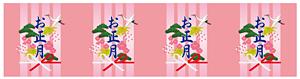 ロール幕 お正月 H600×W10200mm(販促POP/店内ポップ)