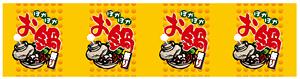 【送料無料♪】ロール幕 ほかほか お鍋 H600×W10200mm(販促POP/店内ポップ)