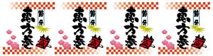 【送料無料♪】ロール幕 恵方巻 H600×W10200mm(販促POP/店内ポップ)
