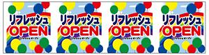 ロール幕 リフレッシュOPEN H600×W10200mm(販促POP/店内ポップ)