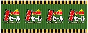 ロール幕 歳末大感謝セール H900×W10200mm(販促POP/店内ポップ)