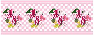 ロール幕 迎春 H900×W10200mm(販促POP/店内ポップ)