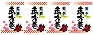 【送料無料♪】ロール幕 恵方巻 H900×W7800mm(販促POP/店内ポップ)