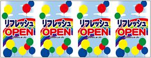 ロール幕 リフレッシュOPEN H900×W10200mm(販促POP/店内ポップ)