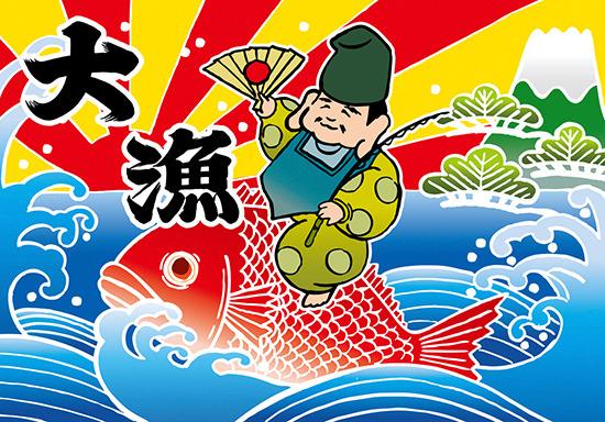 大漁 (恵比寿様) 大漁旗 幅1.3m×高さ90cm ポリエステル製 (販促POP/店内ポップ)