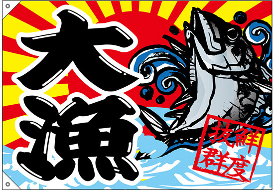 大漁旗 大漁 鮮度抜群 幅1.3m×高さ90cm ポリエステル製 (販促POP/店内ポップ)