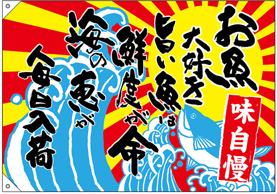 大漁旗 お魚大好き旨い魚は鮮度 幅1.3m×高さ90cm ポリエステル製 (販促POP/店内ポップ)