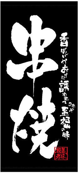 フルカラー店頭幕(懸垂幕) 串焼 (黒地・白抜き) 厚手トロマット (販促POP/店外・店頭ポップ)