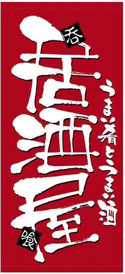 フルカラー店頭幕(懸垂幕) 居酒屋 厚手トロマット (販促POP/店外・店頭ポップ)