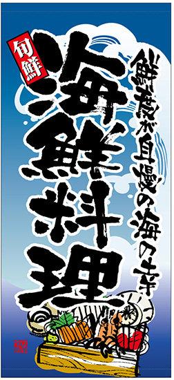 フルカラー店頭幕(懸垂幕) 海鮮料理 厚手トロマット (販促POP/店外・店頭ポップ)