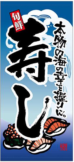 【送料無料♪】フルカラー店頭幕(懸垂幕) 寿し 厚手トロマット (販促POP/店外・店頭ポップ)