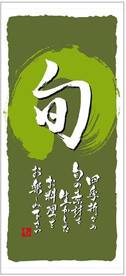 フルカラー店頭幕 旬 (ターポリン)(販促POP/店外・店頭ポップ)