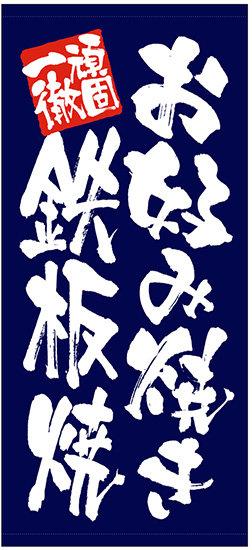 フルカラー店頭幕(懸垂幕) お好み焼き 鉄板焼 厚手トロマット (販促POP/店外・店頭ポップ)