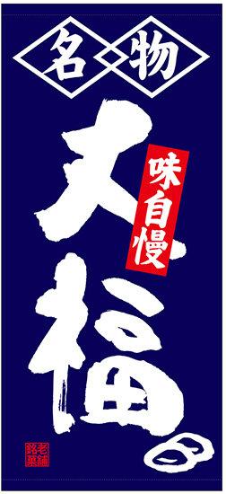 フルカラー店頭幕(懸垂幕) 名物大福 味自慢 素材:ターポリン (販促POP/店外・店頭ポップ)