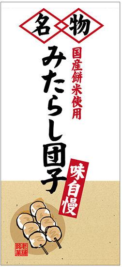 フルカラー店頭幕(懸垂幕) 名物 みたらし団子 素材:ターポリン (販促POP/店外・店頭ポップ)