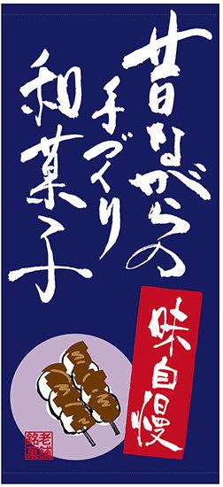 フルカラー店頭幕(懸垂幕) 昔ながらの手づくり和菓子 素材:厚手トロマット (販促POP/店外・店頭ポップ)