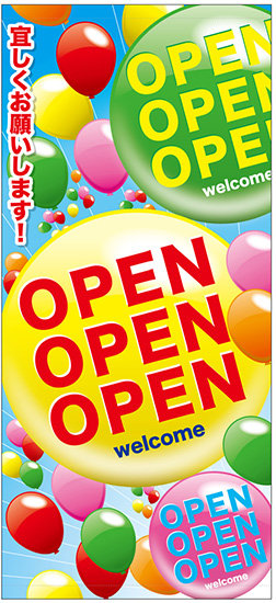 フルカラー店頭幕 OPEN (風船柄) (受注生産品) 素材:ポンジ (販促POP/店外・店頭ポップ)