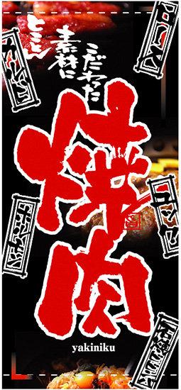 フルカラー店頭幕(懸垂幕) 焼肉 メニュー札デザイン 素材:ターポリン (販促POP/店外・店頭ポップ)