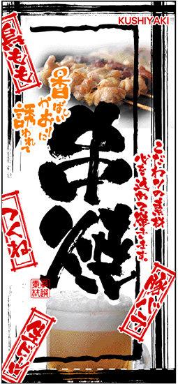 フルカラー店頭幕(懸垂幕) 串焼 メニュー・写真入 素材:ターポリン (販促POP/店外・店頭ポップ)