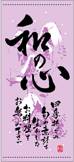 フルカラー店頭幕(懸垂幕) 和の心 冬 素材:ポンジ (販促POP/店外・店頭ポップ)