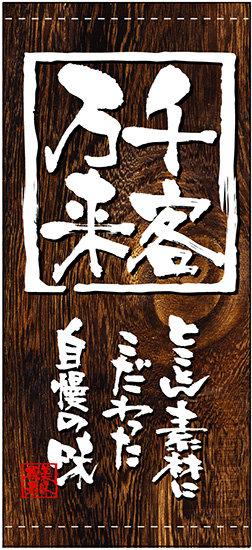 フルカラー店頭幕(懸垂幕) 千客万来 (木目柄) 素材:ターポリン (販促POP/店外・店頭ポップ)