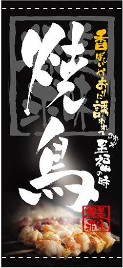 【送料無料♪】フルカラー店頭幕(懸垂幕) 焼鳥 「美味探求」 黒・白抜 素材:厚手トロマット (販促POP/店外・店頭ポップ)