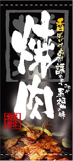 フルカラー店頭幕(懸垂幕) 焼肉 「美味探求」写真入り 素材:ポンジ (販促POP/店外・店頭ポップ)