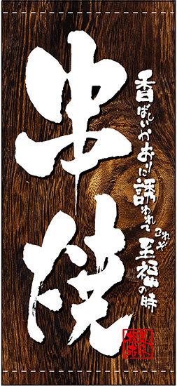 フルカラー店頭幕(懸垂幕) 串焼 (木目柄) 素材:厚手トロマット (販促POP/店外・店頭ポップ)