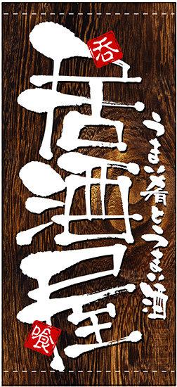 フルカラー店頭幕(懸垂幕) 居酒屋 (木目柄) 素材:厚手トロマット (販促POP/店外・店頭ポップ)