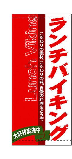 【送料無料♪】フルカラー店頭幕(懸垂幕) ランチバイキング 素材:ターポリン (販促POP/店外・店頭ポップ)