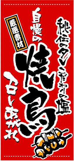 フルカラー店頭幕(懸垂幕) 自慢の焼鳥 赤ベース 厚手トロマット (販促POP/店外・店頭ポップ)