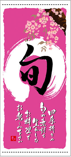 フルカラー店頭幕(懸垂幕) 旬 春 素材:厚手トロマット (販促POP/店外・店頭ポップ)