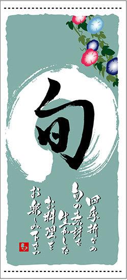 フルカラー店頭幕(懸垂幕) 旬 夏 素材:ポンジ (販促POP/店外・店頭ポップ)