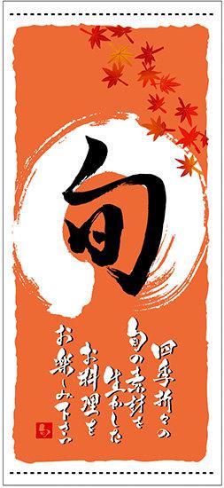 フルカラー店頭幕(懸垂幕) 旬 秋 素材:厚手トロマット (販促POP/店外・店頭ポップ)