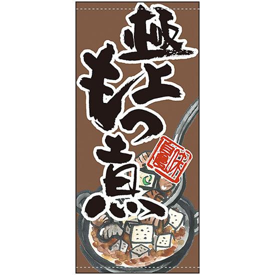 フルカラー店頭幕 極上もつ煮 (受注生産品) 素材:ターポリン (販促POP/店外・店頭ポップ)