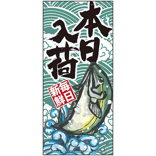 フルカラー店頭幕 本日入荷 (受注生産品) 素材:ターポリン (販促POP/店外・店頭ポップ)