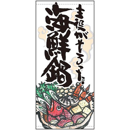 フルカラー店頭幕 主役がそろった海鮮鍋 (受注生産品) 素材:ターポリン (販促POP/店外・店頭ポップ)