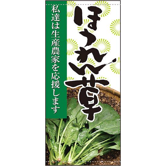 フルカラー店頭幕 ほうれん草 (受注生産品) 素材:ターポリン (販促POP/店外・店頭ポップ)
