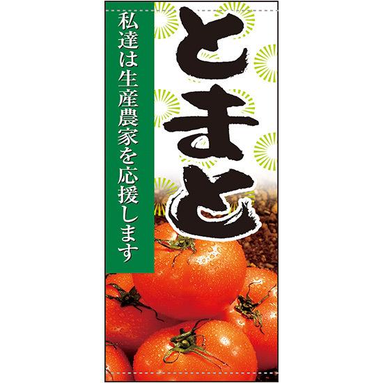 フルカラー店頭幕 とまと (受注生産品) 素材:ターポリン (販促POP/店外・店頭ポップ)